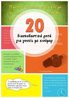 20 διασκεδαστικά ρητά για γονείς με χιούμορ - Aspa Online Mommy Quotes, Happy Kids, Little People, Wise Words, Jokes, Parenting, Classroom, Advice, Wisdom
