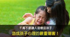 不要讓人這樣逗孩子,造成孩子心理的傷害!