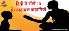 Top 10 Inspirational Stories in Hindi