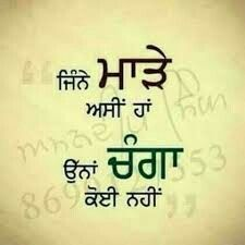 Sikh Quotes, Punjabi Quotes, Hindi Quotes, Quotations, Me Quotes, Inspirational Quotes Wallpapers, Heart Touching Lines, Brother Quotes, My Diary