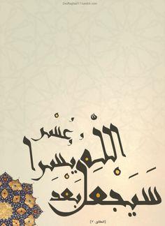 سَيَجْعَلُ اللَّهُ بَعْدَ عُسْرٍ يُسْرًا Allah will create, after hardship, ease. (Quran 65:7)