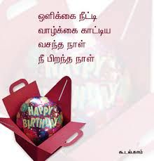 Image Result For Happy Birthday Greetings In Tamil Language