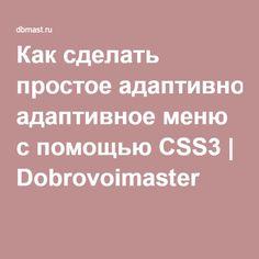 css3 dobrovoimaster