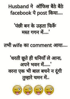 +10 You have already voted. Similar posts: Funny Hindi Husband Wife New Joke (13.9) Funny Husband Wife Whatsapp Joke (15.5) Hindi Funny Husband Wife Whatsapp Joke (15.9) Husband Wife Funny Joke for Whatsapp (14.5) Husband Wife Funny Whatsapp Joke (15.5) Ultimate Funny Hindi Husband Wife Joke (14.8) Very Funny Husband Wife Technology Joke (14.4)