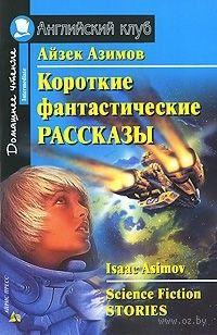 Короткие фантастические рассказы. Айзек Азимов