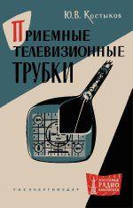 «Массовая радиобиблиотека», 0400-0499 North Face Logo, The North Face, Logos, Opera, Logo