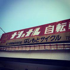 @kitao777 「ナショナルなう。 #jidori0610 #hofu #yamaguchi」