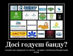 These are brands owned by The Regions Party in Ukraine. Boycott them! Бренди регіоналів!