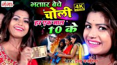 Dablu Najariya New Bhojpuri Song 2019 - भतार बेचे चोली हर एक माल 10 के -. Bhakti Song, Hot Song, Songs, Videos, Music, Musica, Musik, Muziek, Song Books