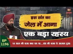 Ep- 1196   Jaspal Singh Punjab   Interview about Sant Rampal Ji Real Story - YouTube Spiritual Path, Spiritual Quotes, India Quotes, What Is Meditation, Nanak Dev Ji, Quran Book, Kashmir India, Allah God, Spiritual Teachers