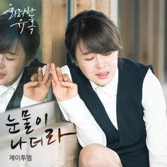 """""""Tears Are Flow"""" is an OST for TV Drama """"Glamorous Temptation"""" recorded by South Korean singer J2M. It was released on January 12, 2016 by Danal Entertainment."""