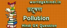 Gk Question In Hindi, Question And Answer, Quiz Questions And Answers, This Or That Questions, Gk In Hindi, Previous Year, Hollywood Stars, Online Gk, Competition