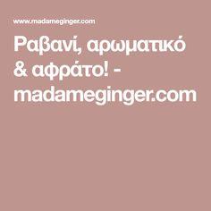 Ραβανί, αρωματικό & αφράτο! - madameginger.com