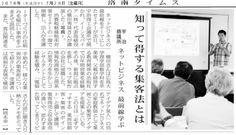 #洛南タイムス http://yokotashurin.com/etc/201607.html