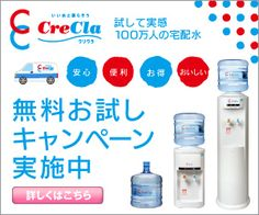 クリクラ 宅配水無料お試しキャンペーンのバナーデザイン