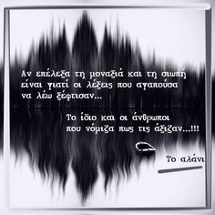 Best Quotes, Love Quotes, Like A Sir, Greek Words, Love Actually, Greek Quotes, Relationship Quotes, Wise Words, Philosophy