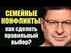 Михаил Лабковский - СЕМЕЙНЫЕ КОНФЛИКТЫ: как сделать правильный выбор - YouTube