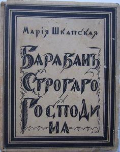 Book by Maria Shkapskaya. Cover by Alexander Arnshtam,1922