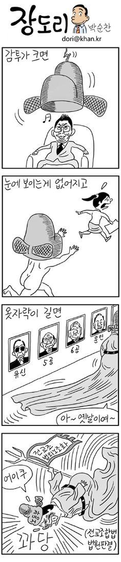 [장도리]2013년 11월 14일