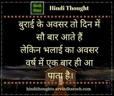 Hindi Suvichar opportunity to do good and evil