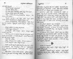 krishnalohitha 1 Books To Read Online, Reading Online, Free Novels, Krishna, Pdf