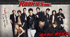 ROOKIES  | a story about team work and the hardships to accomplish dreams. 結構感動しました。