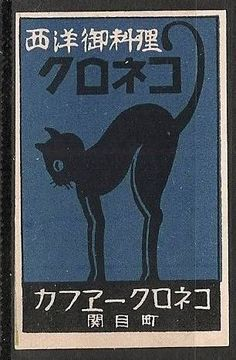 Old matches box - Japan.