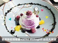 凱恩斯岩燒餐廳 cairns stonegrill 台北大安店 ▌牛排套餐 聚餐聚會慶祝包場 紅酒白酒