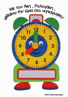 Το νέο νηπιαγωγείο που ονειρεύομαι : Με τον Άκη , Ρολογάκη , μαθαίνω την ώρα στο νηπιαγωγείο . College Crafts, Learn Greek, Learning Arabic, Embroidery Hoop Art, Eyfs, Math Classroom, Kid Spaces, Primary School, Coloring Books