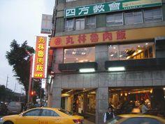 【台北】好きな料理を好きなだけ盛る!?とってもお得な自助餐スポット - トラベルブック