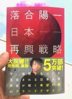 BookLOG 269|落合陽一の「日本再興戦略」 Book Log, Books, Movie Posters, Movies, Life, Libros, Film Poster, Films, Book