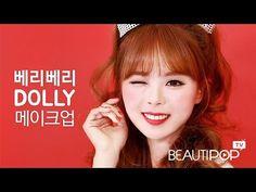 [뷰티팝TV] 딸기 과즙상 메이크업! 베리베리 돌리 메이크업 Berry Berry Dolly Makeup - BeautiPop T...