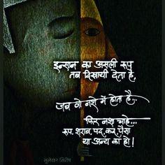 Hindi Motivational Quotes, Inspirational Quotes in Hindi - Brain Hack Quotes Shyari Quotes, Desi Quotes, King Quotes, Marathi Quotes, Queen Quotes, Photo Quotes, People Quotes, True Quotes, Words Quotes