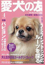 愛犬の友 2006年4月号