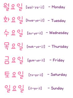 Learn Korean with me!- days of the week ! Learn Basic Korean, How To Speak Korean, Korean Words Learning, Japanese Language Learning, Korean Phrases, Korean Quotes, Learn Korean Alphabet, Learn Hangul, Korean Writing