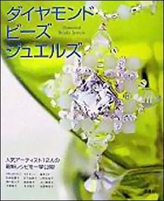 Diamond Beads Jewels - Анна Верстова - Álbumes web de Picasa
