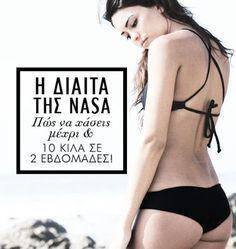 Χάστε 10 κιλά σε 15 ημέρες με τη νέα δίαιτα της Nasa! - ΘΕΡΑΠΕΥΤΗΣ