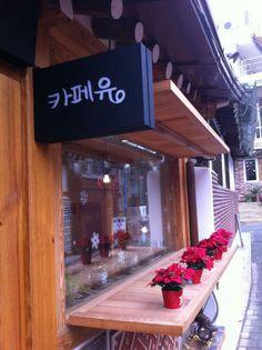 cafe in korea Korean Cafe, Bakery, Adventure, Coffee, Shop, Kaffee, Cup Of Coffee, Adventure Movies, Adventure Books