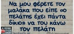 Funny Greek Quotes, Funny Quotes, Funny Images, Funny Pictures, Favorite Quotes, Best Quotes, Funny Statuses, My Life Quotes, Funny Drawings