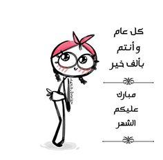 Ramadan Cards, Ramadan Images, Ramadan Mubarak, Learning Multiplication Tables, Cute Hug, Architecture Drawing Art, Latest Funny Jokes, Teenage Girl Photography, Funny Drawings