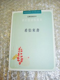 The Book of Hebrews / Recovery Version / Chinese Simplified Character Edition Book Of Hebrews, Bible Society, Hebrew Bible, The Book, Recovery, Chinese, Notes, Watchman Nee, Character