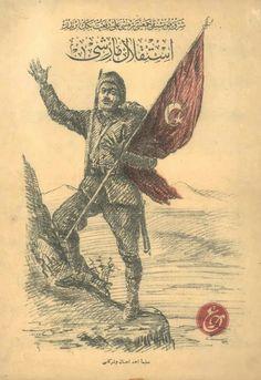 Ww1 Soldiers, Wwi, Anti Communism, Turkey History, Republic Of Turkey, Medieval Clothing, Ottoman Empire, Illustrations, Tattoo Blog
