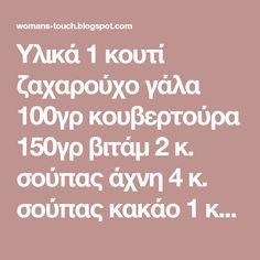 Greek Recipes, Wise Words, Prayers, Treats, Blog, Women, Orthodox Christianity, Sweet Like Candy, Goodies