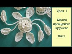 Ирландское кружево крючком. Видео Урок 2 Часть 1_цветок. Crochet irish lace. - YouTube