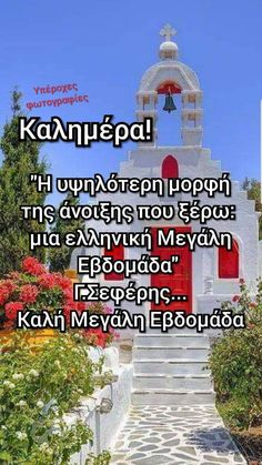 Orthodox Easter, Orthodox Christianity, Greek Quotes, Greeks, Christian Faith, Good Morning, Prayers, Jokes, Passion