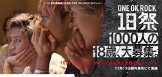 ONE OK ROCK 18祭(フェス) - ONE OK ROCK と作り出す、一回限り、一曲限りの奇跡のステージ 11月13日都内某所にて実施