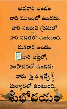 25 Ideas for pedicure quotes god Love Quotes In Telugu, Telugu Inspirational Quotes, Hard Work Quotes, Meant To Be Quotes, Life Quotes Pictures, Picture Quotes, Buddha Quotes Life, Language Quotes, Love Quotes Wallpaper