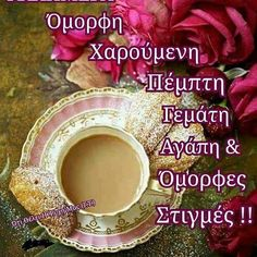 Good Morning Cards, Beautiful Pink Roses, Night Photos, Good Night, Photo And Video, Instagram, Google, Thursday, Greek