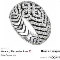 Recommended by www.instylegiftguide.ru Ring #alexanderarne @arnevremenagoda ( Now in #arneflagship #arneboutique