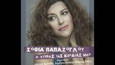 Σοφία Παπάζογλου - Το Καράβι | Sofia Papazoglou - To Karavi (Official Au...